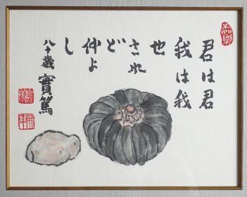 武者小路実篤カボチャの絵