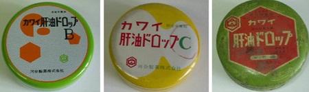 カワイ肝油ドロップ