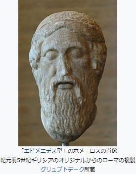ホメーロスの肖像