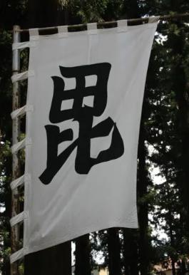 上杉謙信の旗印
