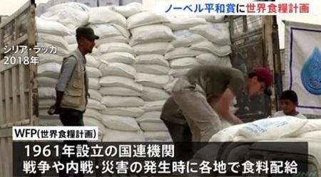 世界食糧計画がノーベル平和賞受賞