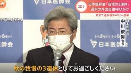 日本医師会長中川俊男氏の会見