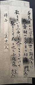 三島由紀夫・辞世