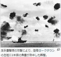 友永雷撃機の攻撃を受ける空母ヨークタウン