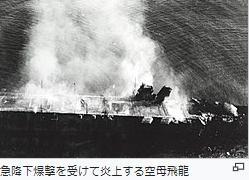 急降下爆撃を受けて炎上する空母飛龍