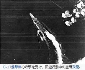 米軍機爆撃を受けて逃げる飛龍