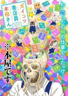 Gaikotsu shotenin honda-san