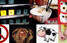 superstições japonesas