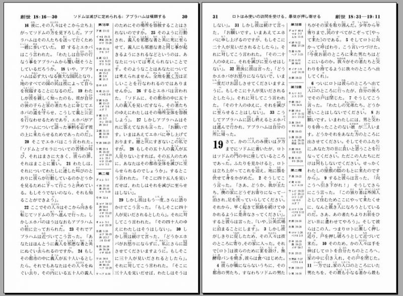 Seisho no shomei - japanese books of the bible list - biblia livros 1