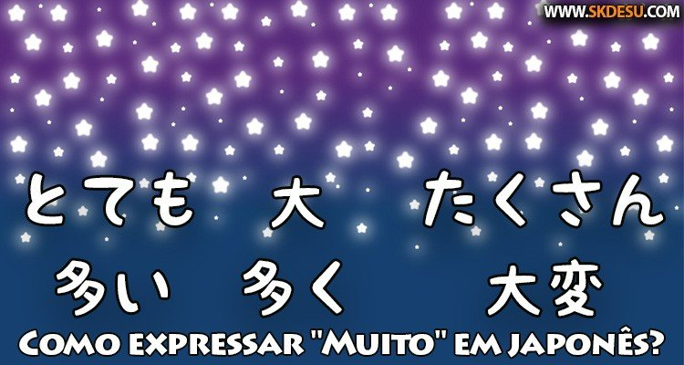 """Como expressar """"muito"""" em japonês?"""