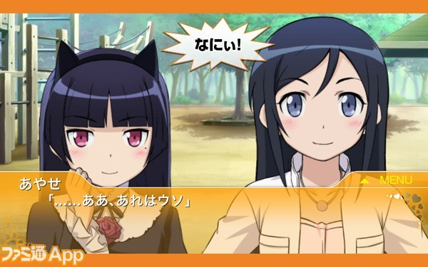 Você sabe o que é Visual Novel? - anime jogo oreimo 1