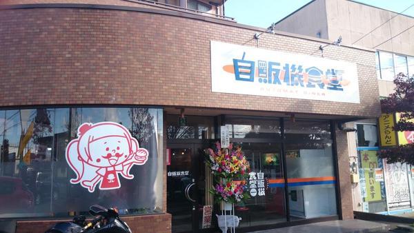 Jihanki shokudo - nhà hàng máy bán hàng tự động - jihanki shokudo