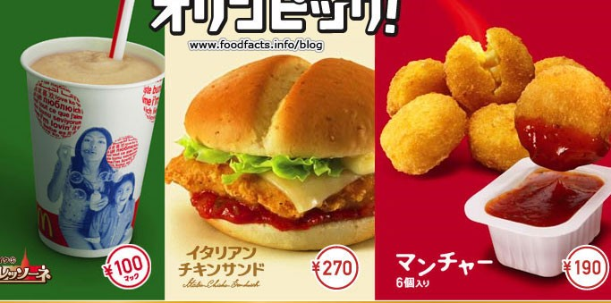 McDonald no Japão - Curiosidades