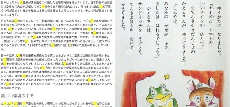 Por que não existem espaços no japonês? Quando utiliza-los?