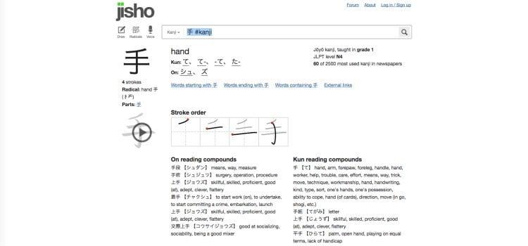 Como traduzir e aprender japonês usando o jisho? 1
