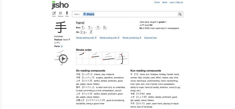 Como traduzir e aprender japonês usando o jisho?