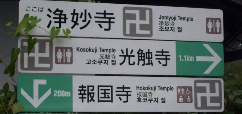 Romaji - A romanização do idioma japonês