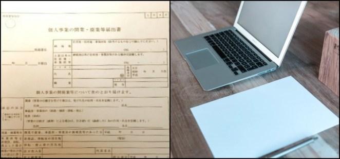 Kojin Jigyo - Negócio Individual no Japão