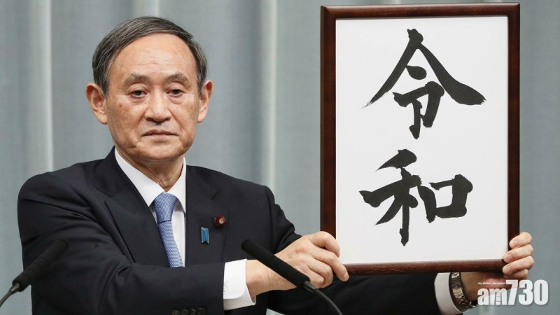 The meaning of reiwa [令和] from japan's new era