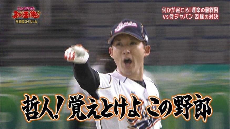 O que significa yarou, konoyaro e bakayaro?