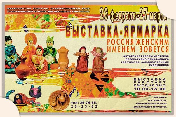 Russia-name-pre
