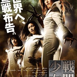 A (World) SFF Film Odyssey:  Mutant Girls Squad (2010) and Anime's Excesses