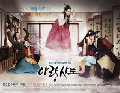 The Skiffy and Fanty Show: Korean Drama Review: Arang and