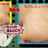 いちご鼻でもキレイになれる毛穴レスメイクを実践画像で詳しく解説!