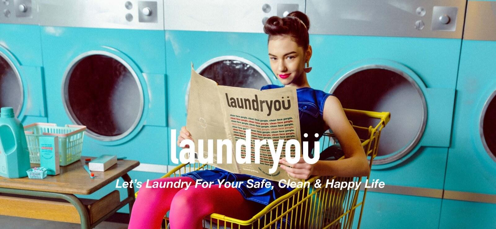 Laundryou 台灣