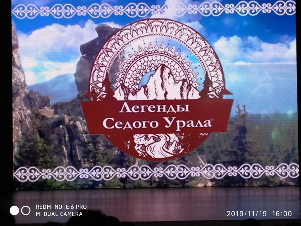 19 ноября Легенды Седого Урала