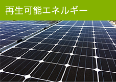 再生可能エネルギー