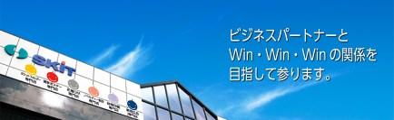 ビジネスパートナーとWin・Win・Winの関係を目指してまいります。