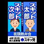 A2政治活動ポスター印刷