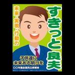 A3選挙ポスター