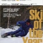 スキージャーナルから読み取れる小回りと大回りの違い