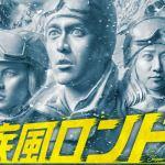 東野圭吾さん原作の映画「疾風ロンド」予告映像入りました。