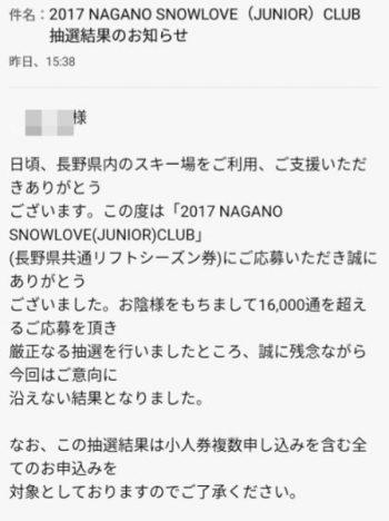長野県共通リフトシーズン券 メール