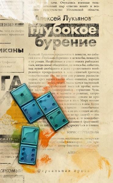 Алексей Лукьянов - Глубокое бурение
