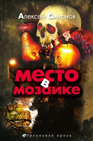 Алексей Смирнов - Место в мозаике