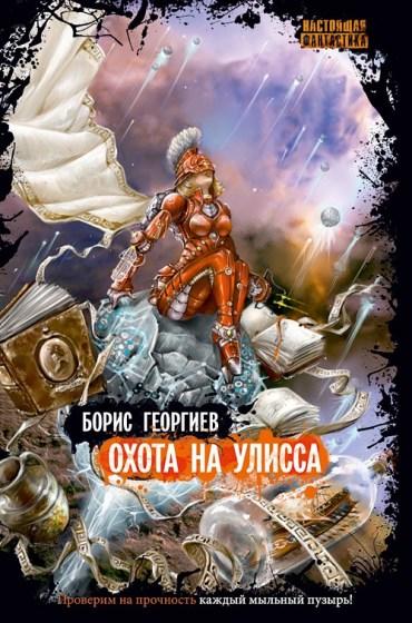 Борис Георгиев - Охота на Улисса