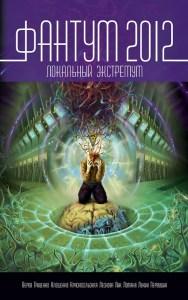 Сборник Фантум 2012 - Веров Клещенко Лукин Первушин