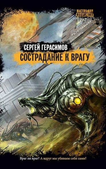 Сергей Герасимов - Сострадание к врагу
