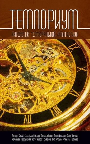 Темпориум: Антология темпоральной фантастики - Амнуэль Голдин Зонис Корсакова Скоренко Филенко