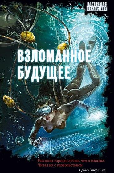 Сборник Взломанное будущее - антология киберпанка и рибофанка