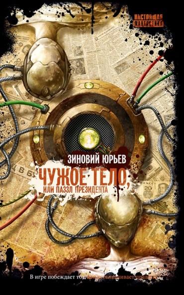 Зиновий Юрьев - Чужое тело или паззл президента