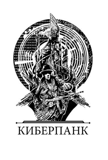 Взломанное будущее - Шелли Вереснев Лазаренко Калашников - Внутренние иллюстрации 2