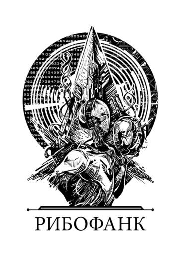 Взломанное будущее - Шелли Вереснев Лазаренко Калашников - Внутренние иллюстрации 1