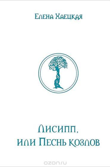 Елена Хаецкая - Лисипп, или песнь козлов