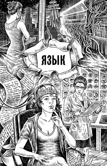 Вербариум Олди Кудрявцев Гелприн Клещенко Веров Резанова Трускиновская Внутренние иллюстрации 3
