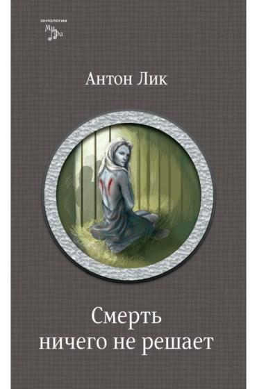 Антон Лик - Смерть ничего не решает (старое издание)